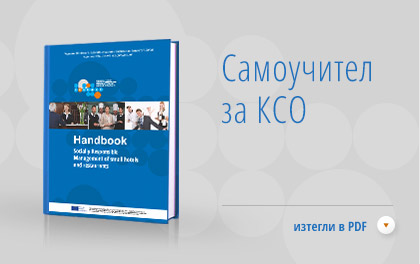 e-handbook-for-csr-download-pdf_bg